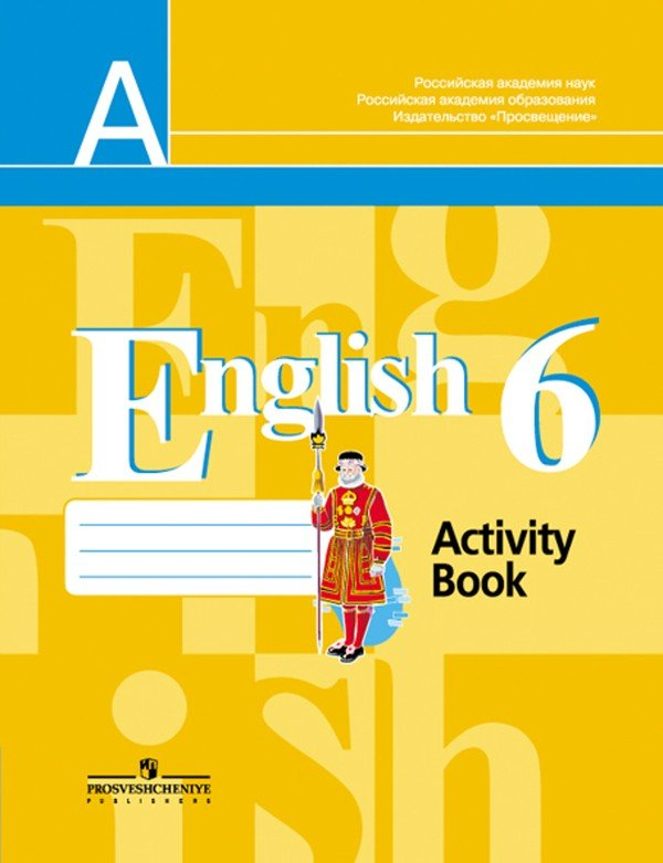Гдз english activity book 6 класс просвещение