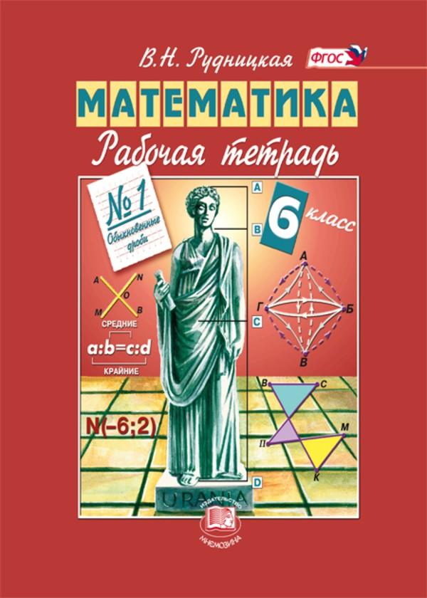 Рабочая тетрадь по математике 6 класс. Часть 1, 2. ФГОС Рудницкая Мнемозина