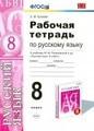 Рабочая тетрадь по русскому 8 класс (нумерация страниц может не совпадать) Кулаева. К учебнику Разумовской Экзамен