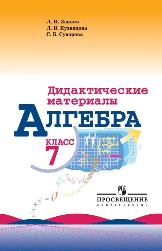 Гдз по дидактическим материалам pdfdbx 13 издание 7 класс