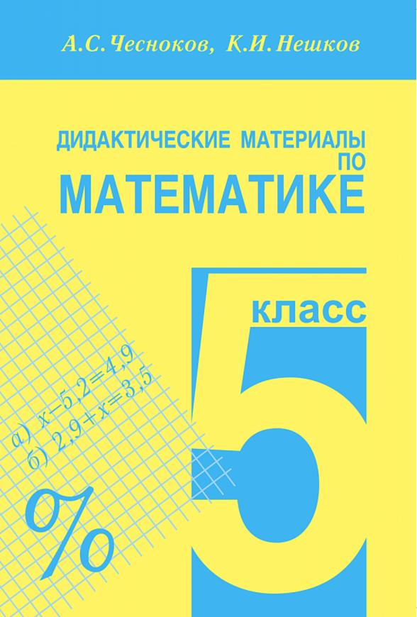 Гдз дидактические материалы по математике 5 класс чесноков а.с нешков к.и