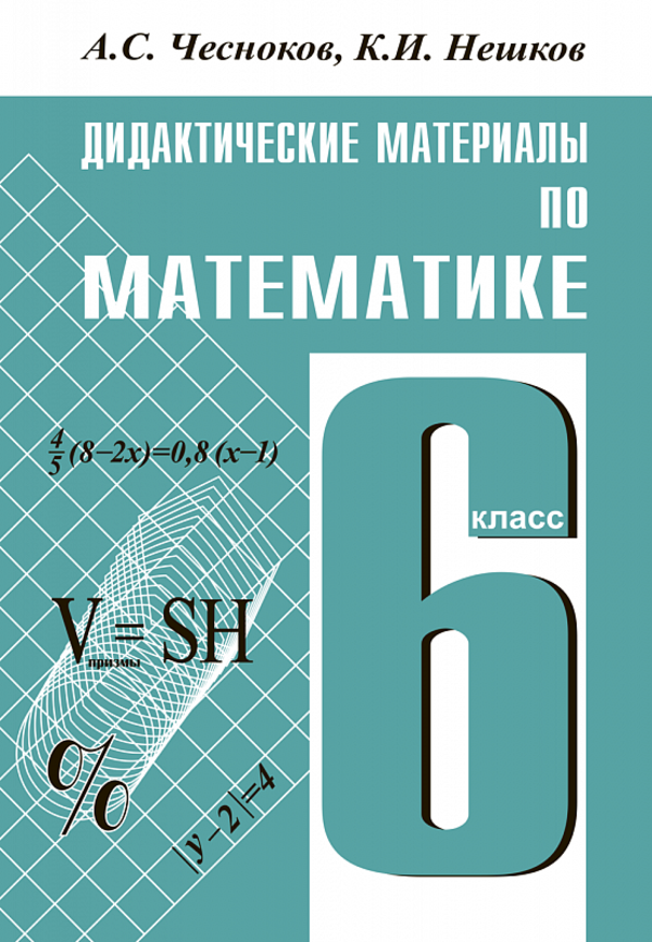 Дидактические материалы по математике 6 класс Чесноков, Нешков Академкнига