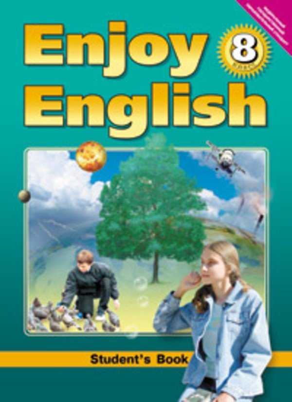 Английский 8 класс. Enjoy English 8 Student's Book - Workbook. ФГОС Биболетова Титул
