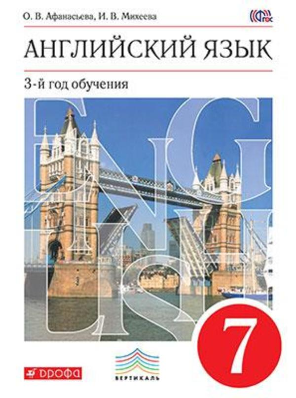 Английский 7 класс. Учебник - Workbook №1 и №2. ФГОС Афанасьева, Михеева Дрофа