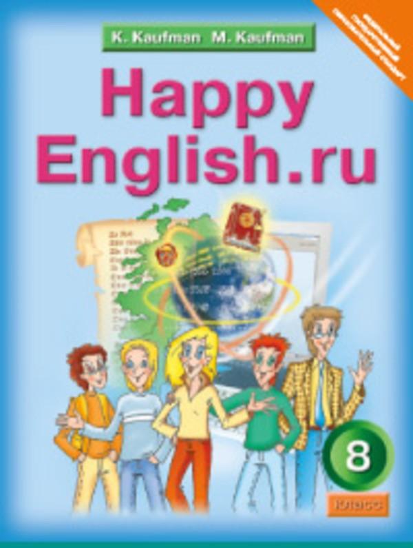 Английский язык 8 класс. Happy English.ru 8. ФГОС Кауфман, Кауфман Титул