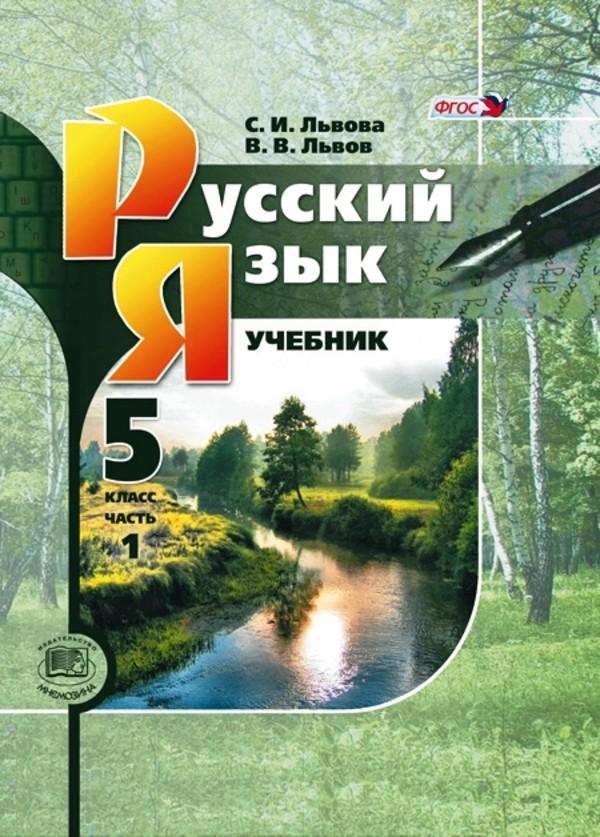 Русский язык 5 класс. ФГОС Львова, Львов Мнемозина