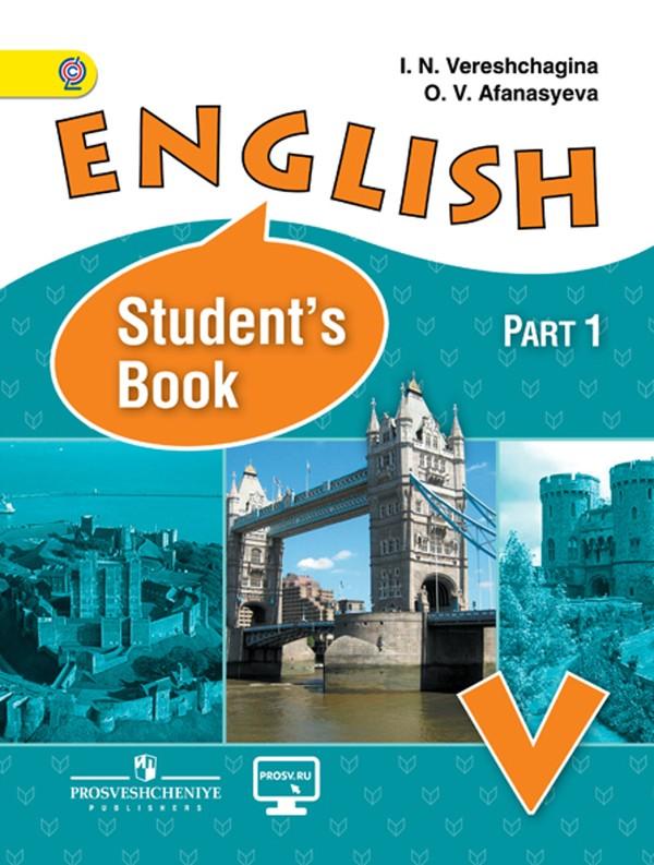 Английский 5 класс. Student's book. Часть 1, 2. ФГОС Верещагина, Афанасьева Просвещение