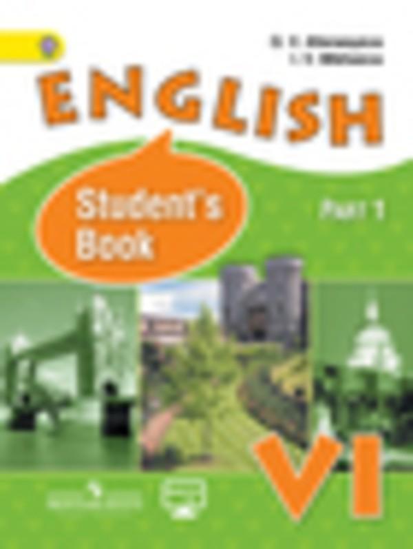 Английский язык 6 класс. Student's Book - Activity book - Home reading Афанасьева, Михеева Просвещение