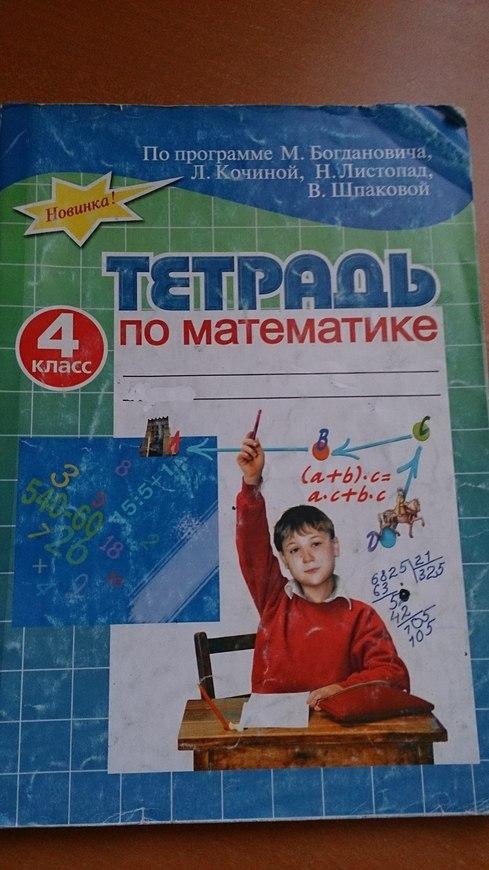 Рабочая тетрадь по математике 4 класс (на русском) Богданович М.В.
