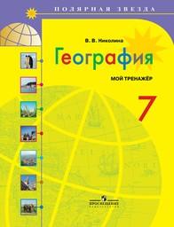 география 7 класс рабочая тетрадь часть
