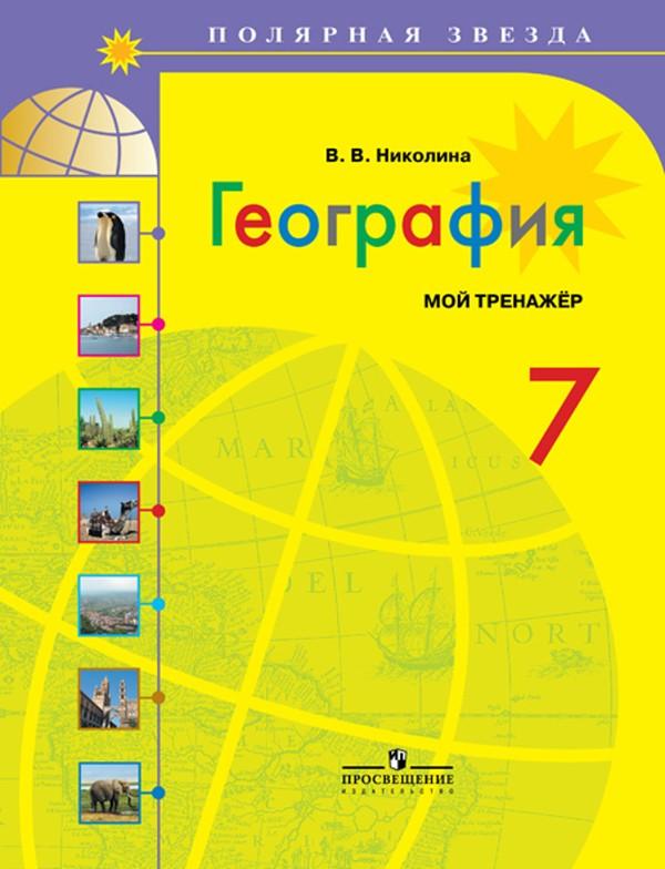 Рабочая тетрадь по географии 7 класс Николина Просвещение