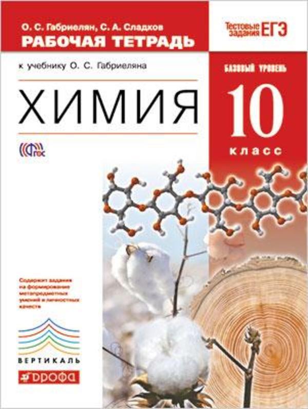 Рабочая тетрадь по химии 10 класс Габриелян, Сладков Дрофа