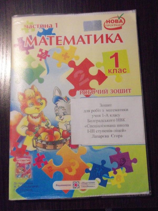 Робочий зошит з математики 1 клас. Частина 1 Богданович М.В.