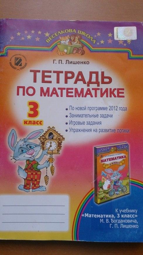 Робочий зошит з математики 3 клас Богданович М.В., Лишенко Г. П.