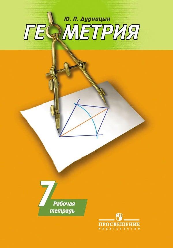 Решебник по геометрии 7 класс рабочая тетрадь атанасян онлайн сисывать