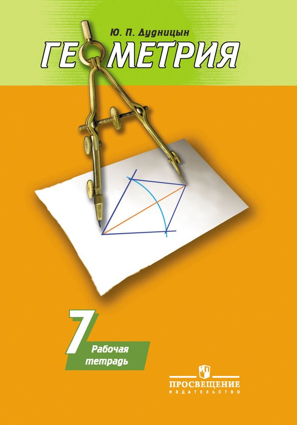 Спиши.ру геометрия 7 класс рабочая тетрадь онлайн