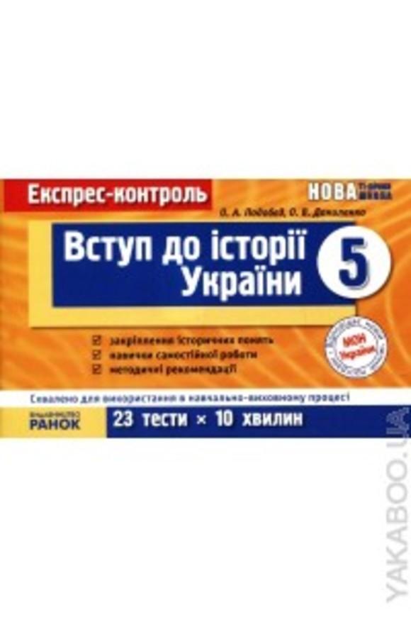 Робочий зошит з історії україни 5 клас. Експрес-контроль Кожем'яка О.Л.