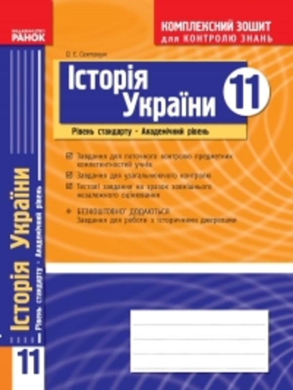 Робочий зошит з історії україни 11 клас. Комплексний зошит Святокум О.Є.