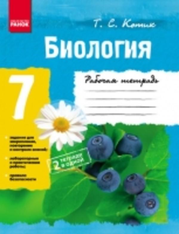 Робочий зошит з біології 7 клас Т.С. Котик