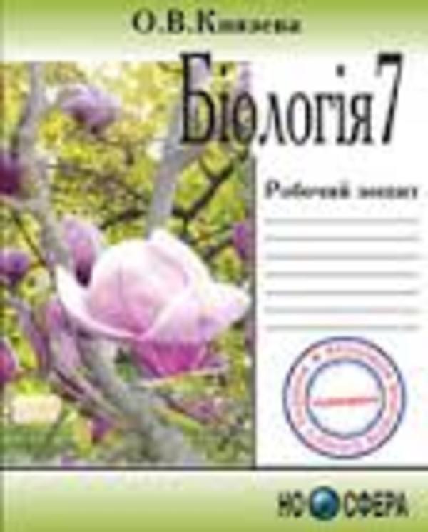Робочий зошит з біології 7 клас О.В. Князева