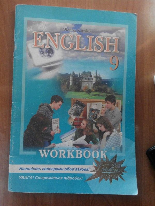 Робочий зошит з англійської мови 9 клас (друга версія) О.Д. Карп'юк