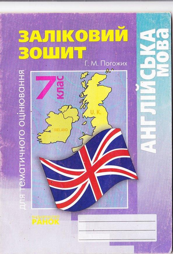 Робочий зошит з англійської мови 7 клас Погожих Г.М.
