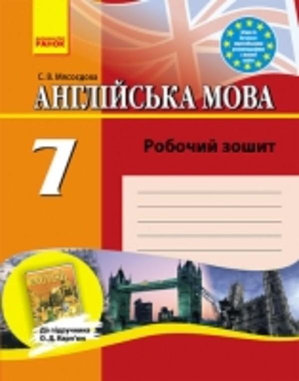 Робочий зошит з англійської мови 7 клас Мясоєдова С.В.