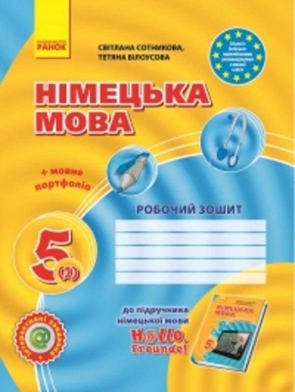 Робочий зошит з німецької мови 5 клас С.І. Сотникова, Т.Ф. Білоусова