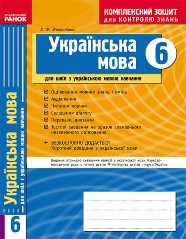 Комплексний зошит з Української мови 6 клас, Жовтобрюх В.Ф.
