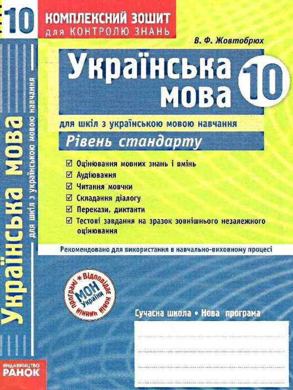 Комплексний зошит з Української мови 10 клас Жовтобрюх В.Ф.