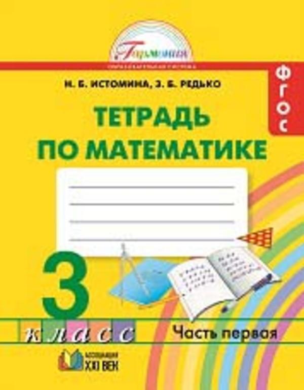 Татар теле 3 класс решебник жамалетдинова