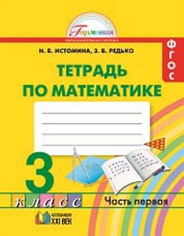 Рабочая тетрадь по математике 3 класс. Часть 1, 2. ФГОС Истомина, Редько Ассоциация 21 век