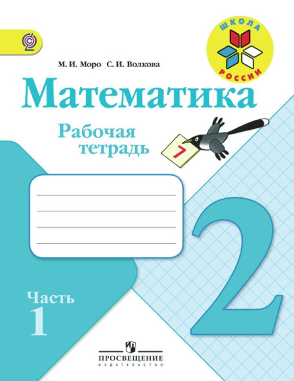 Математика Фгос Гдз 2 Класс Рабочая Тетрадь Моро Волкова