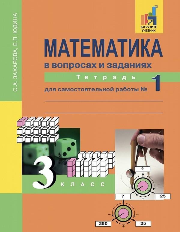 Рабочая тетрадь по математике 3 класс. Часть 1, 2. ФГОС Захарова, Юдина Академкнига