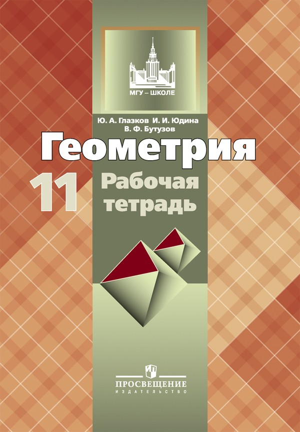 Гдз по геометрии рабочая тетрадь10-11 класс атанасян