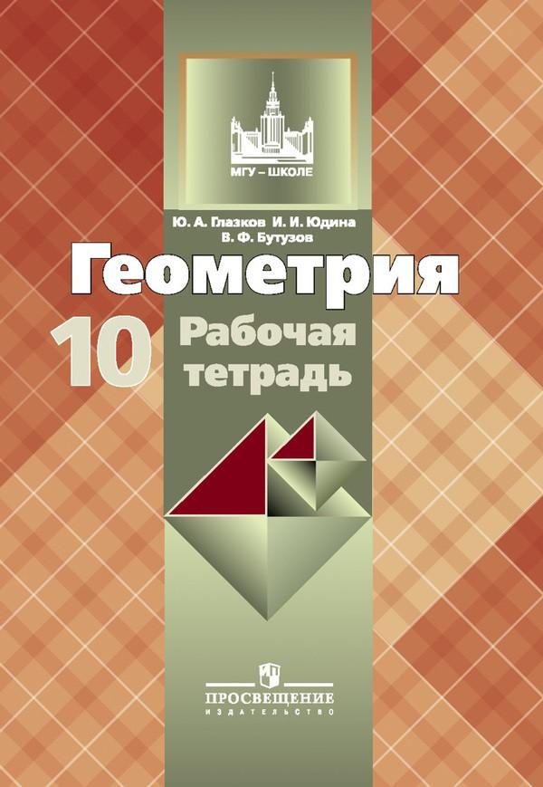 Рабочая тетрадь по геометрии 10 класс, Ю.А. Глазков, В.Ф. Бутузов