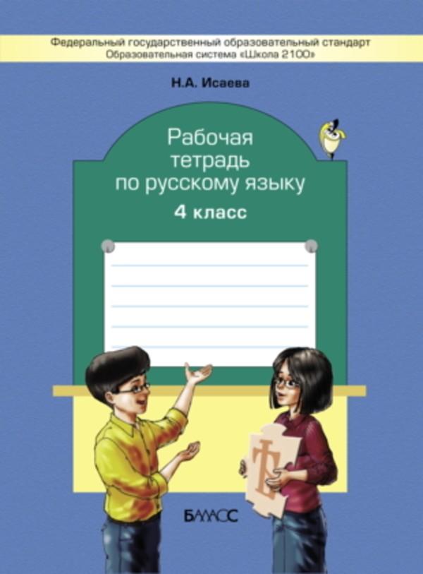 Рабочая тетрадь по русскому языку 4 класс Исаева Баласс
