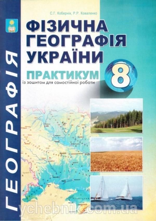 Решебник география коберник с.г коваленко р.р