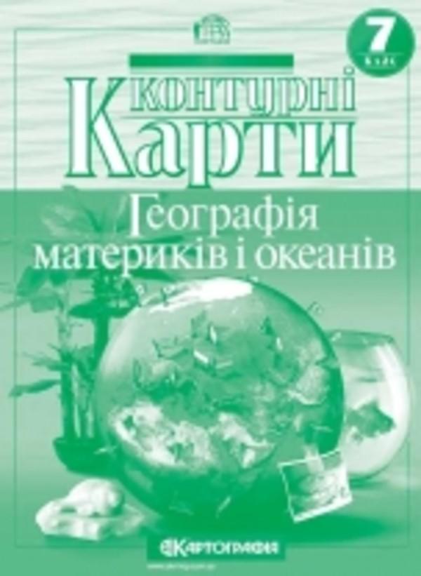 Робочий зошит з географії 7 клас. Географія материків і океанів. Контурні карти