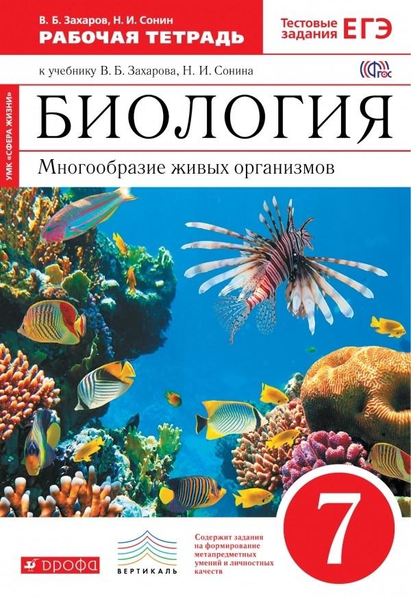 Рабочая тетрадь по биологии 7 класс Сонин, Захаров Дрофа