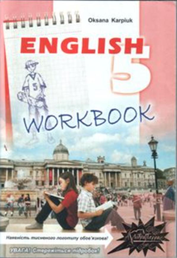 english 10 класс карпюк гдз