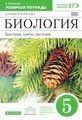 Рабочая тетрадь по биологии 5 класс. ФГОС Пасечник Дрофа