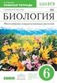 Рабочая тетрадь по биологии 6 класс. ФГОС Пасечник Дрофа