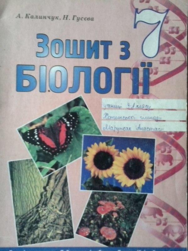 Робочий зошит з біології 7 клас Калінчук А., Гусєва Н.