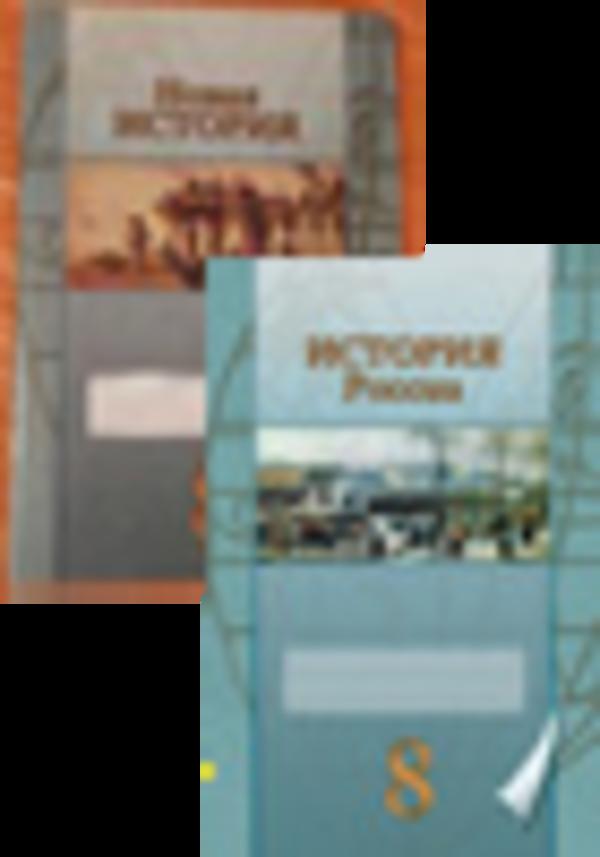 Рабочая тетрадь по истории 8 класс. История России. Новая история Репин Лицей