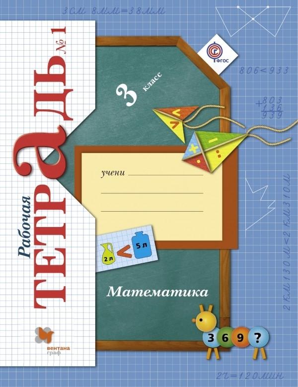 Рабочая тетрадь по математике 3 класс. Часть 1, 2. ФГОС Рудницкая Вентана-Граф