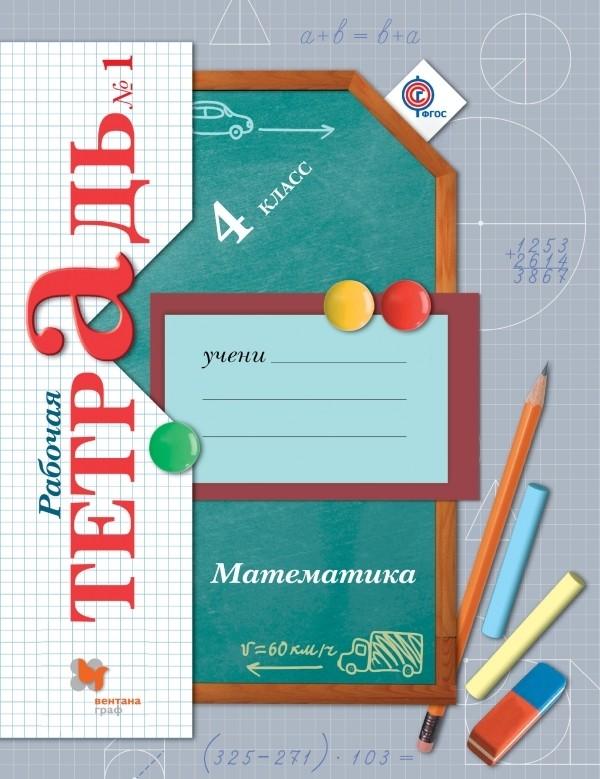 Рабочая тетрадь по математике 4 класс. Часть 1, 2. ФГОС Рудницкая Вентана-Граф