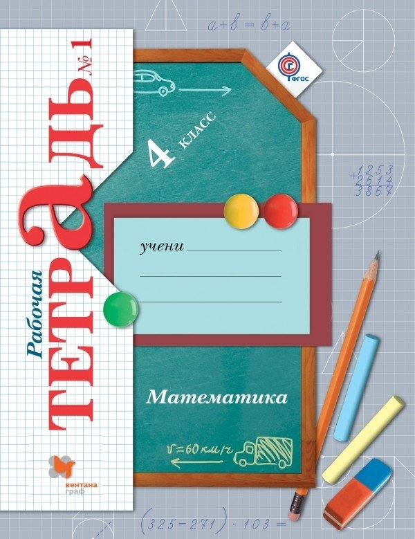 """Книга: """"математика. 4 класс. Рабочая тетрадь № 2. Фгос."""