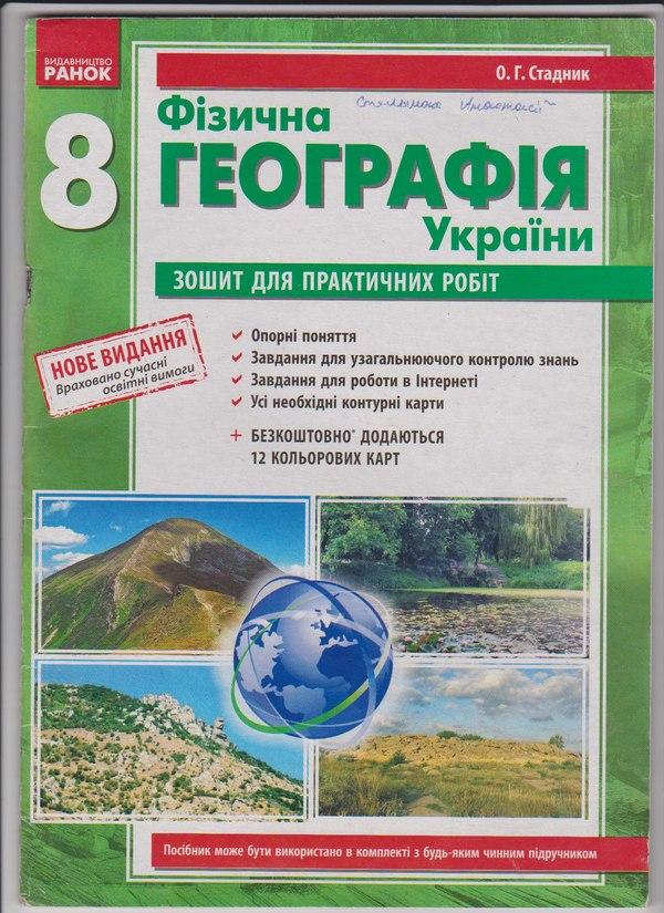 Робочий зошит з географії 8 клас О.Г. Стадник
