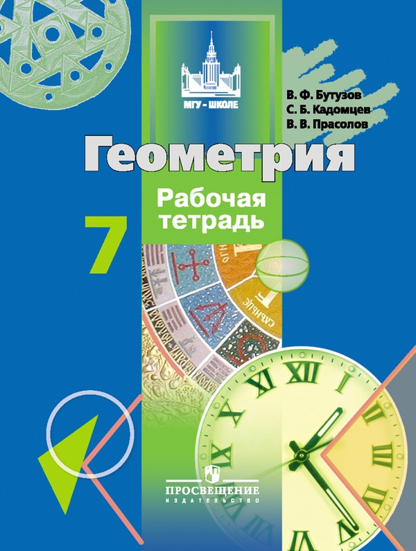 Рабочая тетрадь по геометрии 7 класс Бутузов, Кадомцев, Прасолов Просвещение